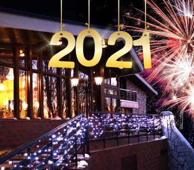 Новогодишна оферта (30.12 - 02.01.2021)