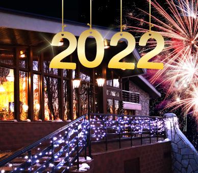 Новогодишна оферта (30.12 - 02.01.2022)